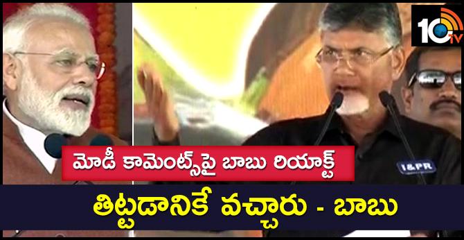Andhra Pradesh Chief Minister Chandrababu Strong Counter On Modi