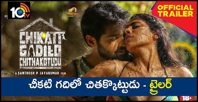 Chikati Gadilo Chithakotudu Trailer-10TV