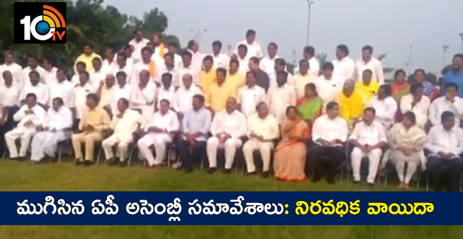 Concluding AP Assembly Meetings : Postponed indefinitely