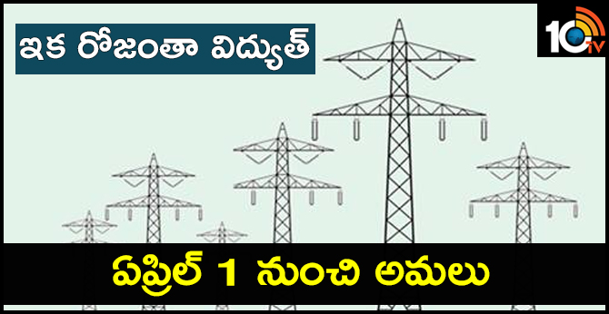 Continuous power supply in india : Run from April 1