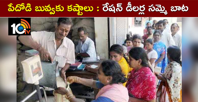 Countrywide strike of ration dealers