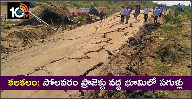Cracks On Road Near Polavaram Project