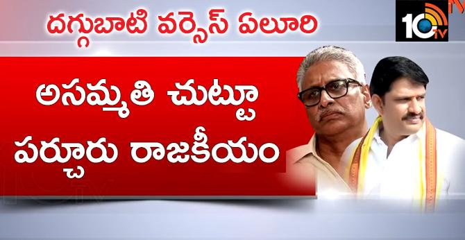 Daggubati Venkateswara Rao Vs Eluri Sambasiva Rao, Parchur Politics