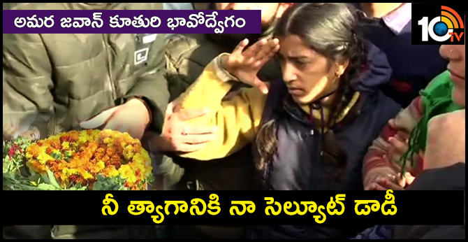 Daughter of CRPF ASI Mohan Lal pays last tribute to her father