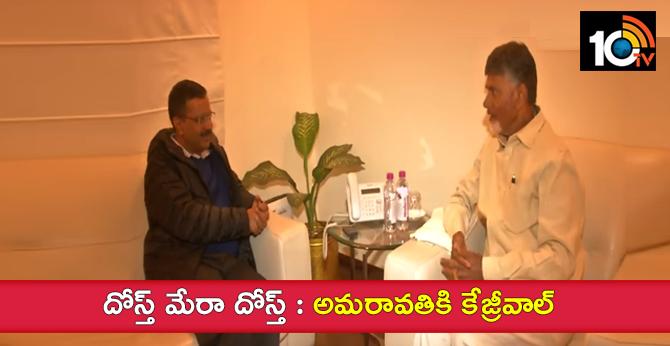 Delhi CM Arvind Kejriwal to visit Amaravati In Andhra Pradesh