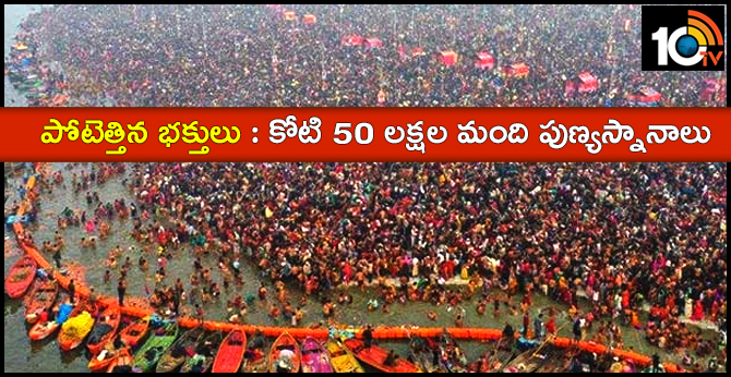Devotees Crowed : 1 Cr 50 Lakhs Devotees Holy Dip