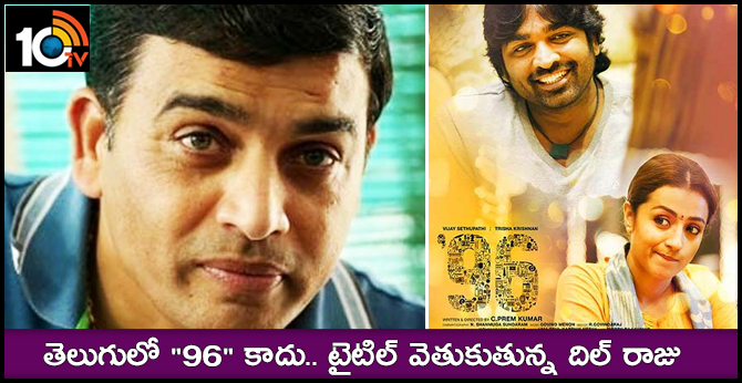 Dil Raju Searching Title For Telugu remake of '96'