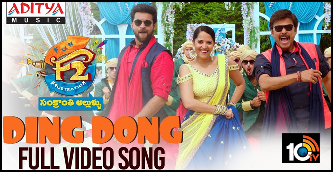 Ding Dong  Full Video Song from F2