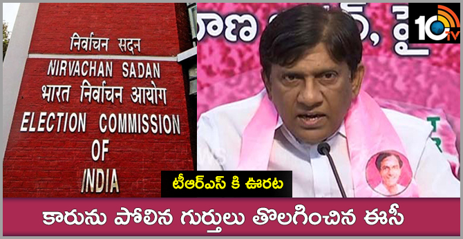 EC delete Car Similar symbols from Free list : Relaxing to TRS