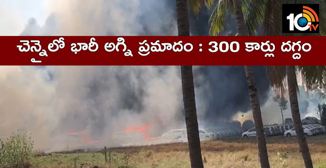 Fire Accident at Chennai : 300 cars collapsed