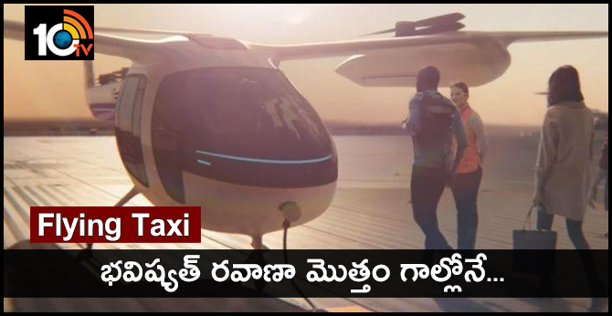Flying Taxi: be ready to travel in air