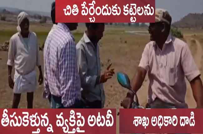 Forest Officer Overaction AT Govindaraopet | Beat up Person | Warangal News