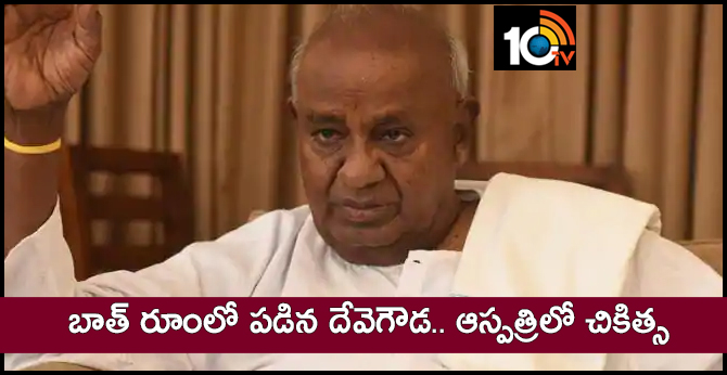 Former PM Devegowda slips in bathroom, injured his right leg, says Doctors