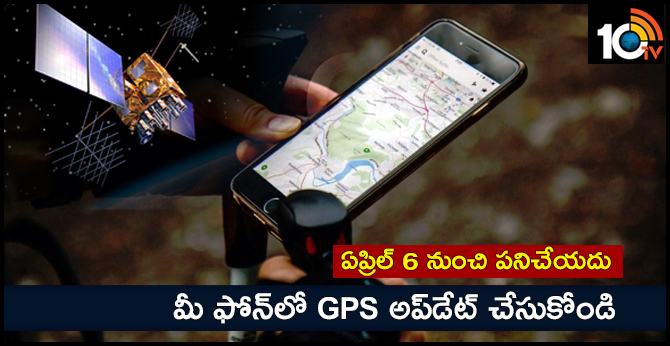 GPS Service in your  phone may stop working from April 6 if you not update intime