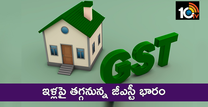 GST decreased on construction house