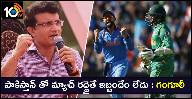 I feel if India doesn't play a match in the World Cup: Ganguly