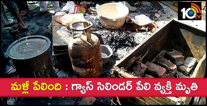 Gas Cylinder Blast In Machilipatnam, One Dead