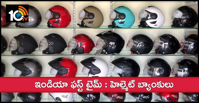 India First Time: Helmet banks in madhya pradesh Neemuch District