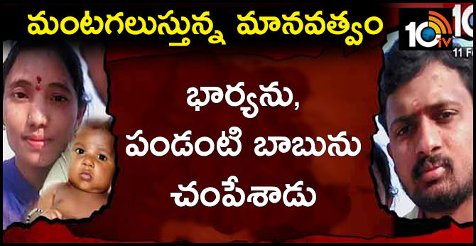 Husband Killed Wife And Child In Medchal Dist
