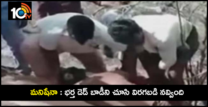 Husbend was a laughing wife who saw the dead body  in prakasam district
