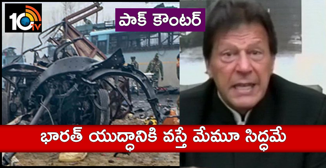 Imran khan said India was blaming Pakistan for Pulwama without any proof