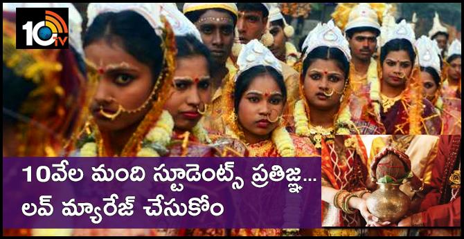 In Surat Students Pledge No Love Marriage Without Parents Permission