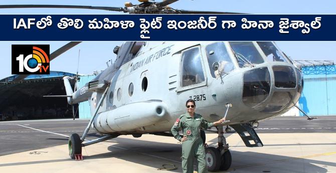 Indian Air Force inducts Flight Lieutenant Hina Jaiswal as first woman flight engineer