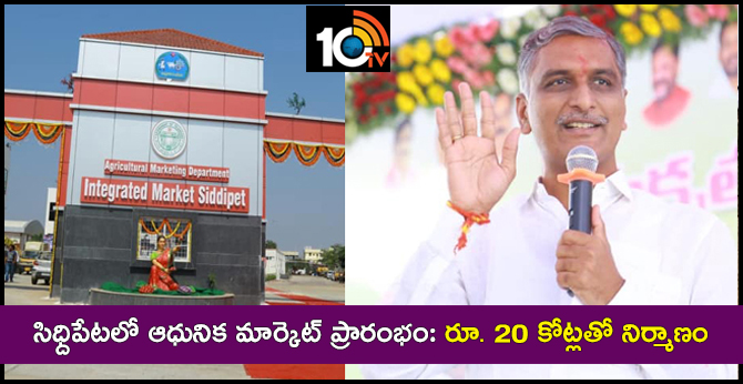 Integrated Market at Siddipet opening : Cost 20 Crores