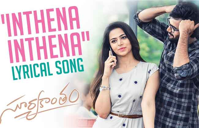 Inthena Inthena Lyrical Song from Suryakantam-10TV
