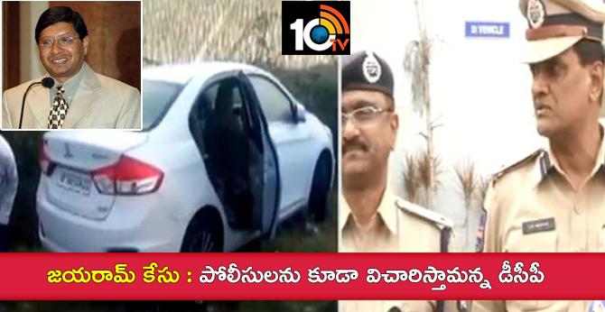Jairam Murder case: Police will also be investigated: DPP