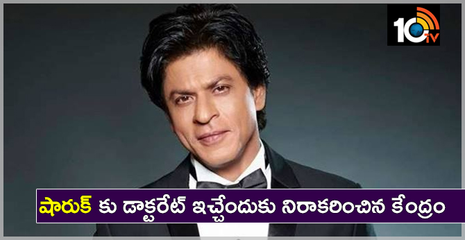 Jamia University wanted honorary doctorate for SRK, govt says NO