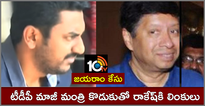 Jayaram Murder Case, Rakesh Relations With TDP Ex Minister Son