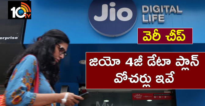 Jio 4G data vouchers available users can avail to speed data more