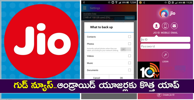 Jio Drive App Launched For Jio Users