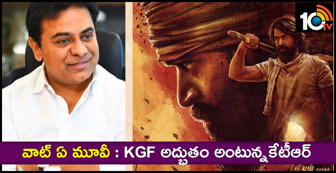 #KGF What a movie!! Brilliant KTR Review