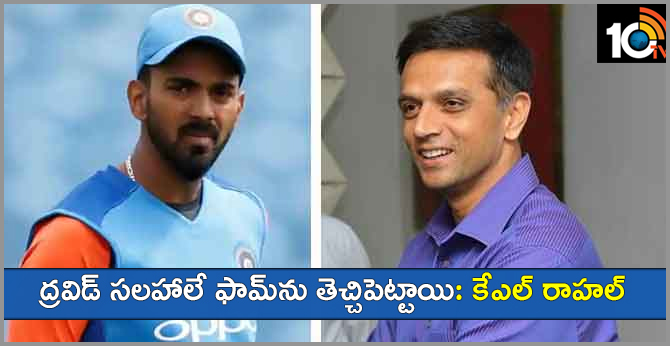 KL RAHUL BACK OF FORM HELP OF DRAVID COACHING