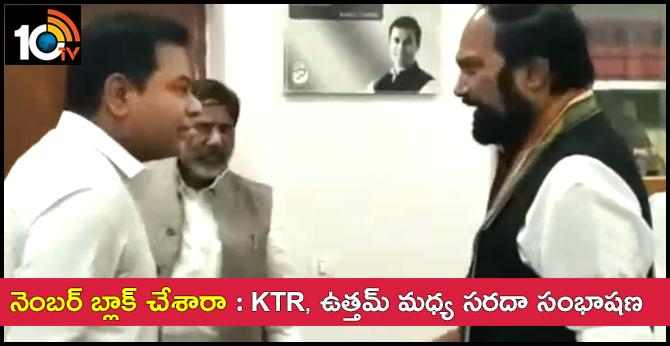 Funny Conversation Between KTR And Uttam Kumar Redddy