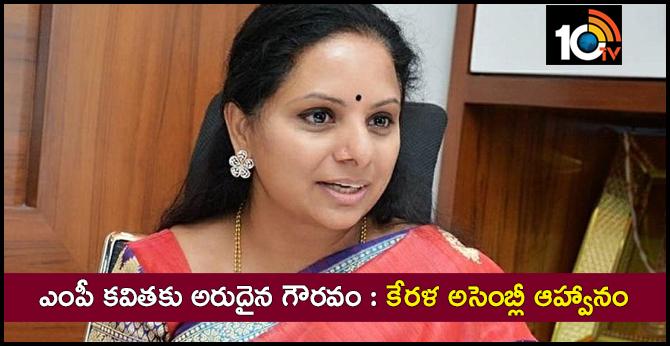 Kerala Assembly Invite to mp kavitha