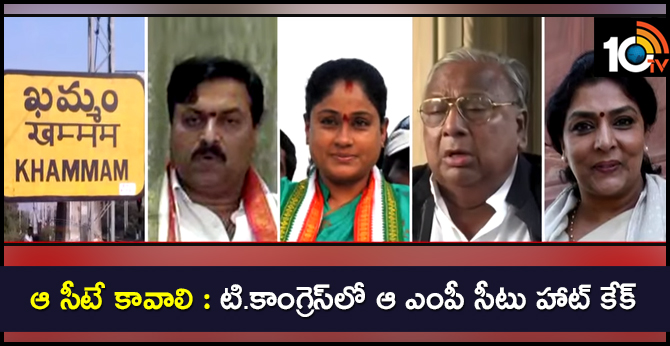 Telangana Congress Leaders Eye Khammam MP Seat | Khammam Parliamentary Constituency