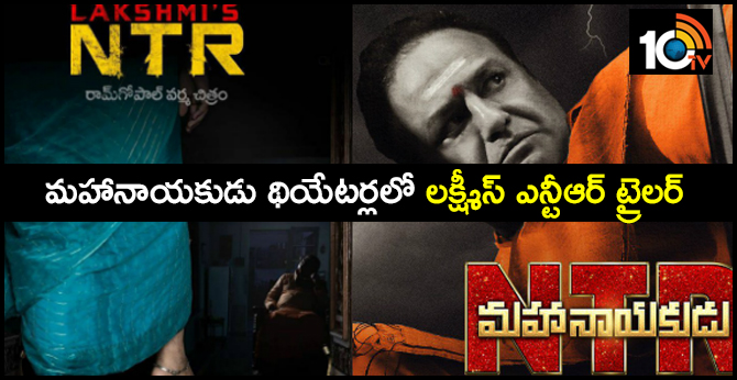 Is This the Reason for Lakshmi's NTR Late Release