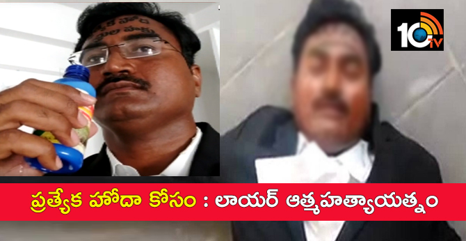 Lawyer Suicide Attempt For Special Status