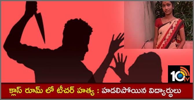 Lover murders teacher ramya
