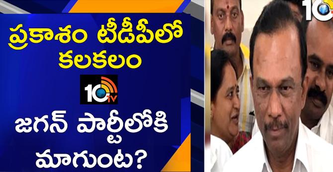 MLC Magunta Srinivasulu Reddy Quits TDP, Likely To Join YSRCP