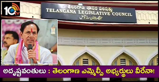 CM KCR Exercise on Selection of MLC candidates