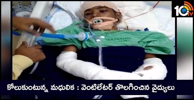 Recovering Madhulika : doctors removed Ventilator