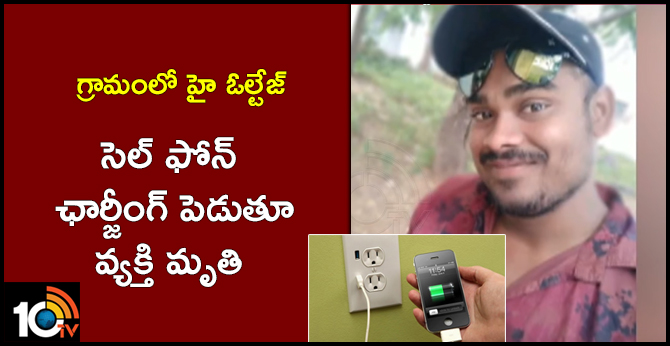 Man Lost Life Due to High Voltage | Rangareddy Polkampalli