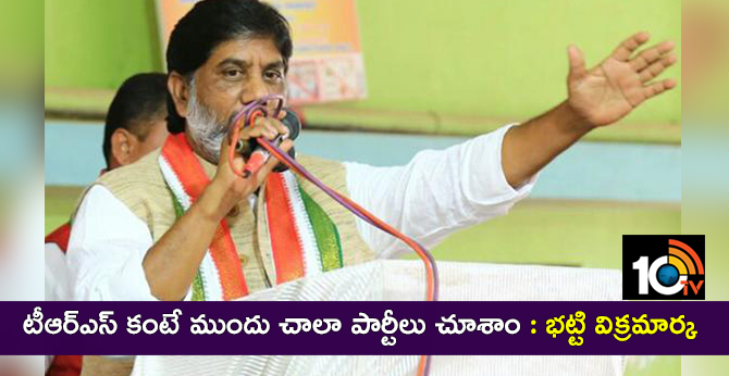 Many parties have seen before the TRS : Bhatti Vikramarka