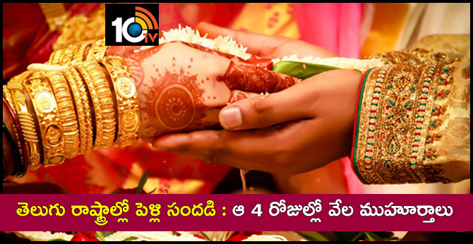 Marriage Season in Telugu states: Thousands of wedding anniversaries are celebrated in February