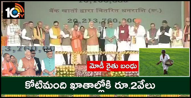 Modi Launch PM Kisan Samman Scheme