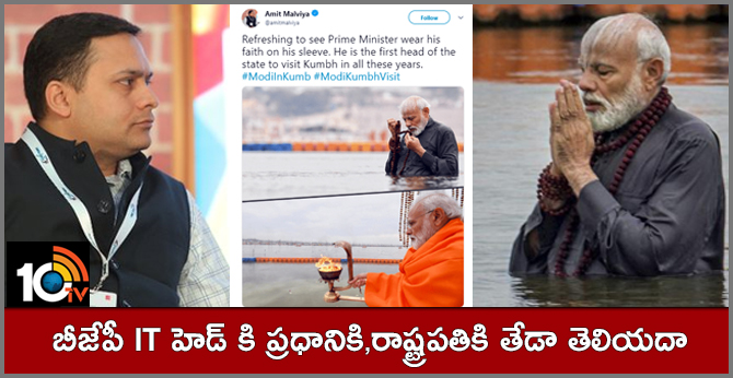 Modi is not first Indian head of state to visit Kumbh, as claimed by BJP IT cell chief